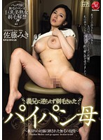 JUX-154 - Groin - Miki Sato Hairless Exposed To Consideration Of Shaved Mother-betrayal That Has Been Shaved Not Go Against The Brother-in-law
