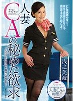 JUX-169 - The Shallow And Filled With Workplace Sexual Desire That Can Not Be Said To Desire-husband Hid The Married Woman Cabin Attendant