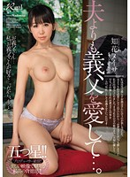 JUX-177 - I Love The Father-in-law Than Husband...