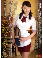 JUX-194 - Nice Wife Eriko Miura That Was Met At First Byte