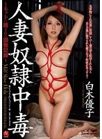 JUX-195 - Discipline Record - Shiraki Yuko It Is Exposed To Married Slave-net Addiction