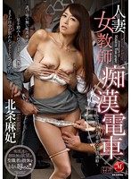 JUX-199 - Despicable Inwai Commuting - Maki Hojo Was Orchestrated Married Female Teacher Molester Train