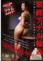 JUX-201 - Bondage Anal Gangbang Katase Hitomi