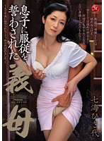 JUX-202 - I Wanted To Be Recognized To The Families Of The Mother-in-law-husband Was Sworn Obedience To His Son, I Was Played With Nanami Hisa Generation