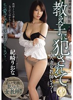 JUX-207 - Married Female Teacher Rape: Kinosaki Riona Being Fucked In Student