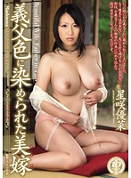 JUX-208 - Beauty Bride Star Saki Yuna Dyed Color Father-in-law