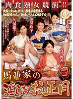 JUX-225 - Indecent New Year Umanami-ka