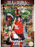 JUX-226 - Shock ban! Beautiful Mature Woman Wonder If Tsuruta and Black SP New Year 2014