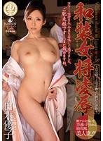 JUX-233 - Kimono Landlady Rape Shiraki Yuko
