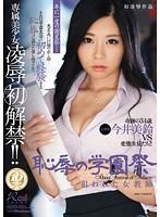 Exclusive Pretty Humiliation First Ban! !Teacher Misuzu Imai Is A Target School Festival Of Shame
