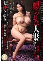 Body-graces Sayuri Was Loved By Married Woman - Hemp Rope Tied