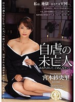JUX-250 - Forgive You Widow Of Masochistic, I'm Sorry... Miyamoto Saori