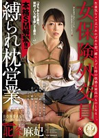 JUX-252 - SM Real Lifting Of The Ban! ! Maki Hojo Business Woman Pillow Tied Insurance Salesman