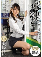JUX-261 - Real Estate Ready-workers Wife Soiled Until Fall ... ~ Oba Yui