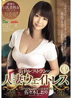 JUX-265 - Obscenity To Serve Us - Sasaki Bookmark Greet In-store Waitress Married Shame Of Street Corner Restaurant