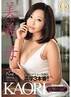 JUX-270 - Beauty Mother-in-law KAORI Madonna Blitz Appearance!