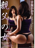 JUX-274 - Otonashi Woman Fragrance Of Father