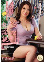 JUX-279 - Indecent Filial Piety Son Of Kirishima Ayako