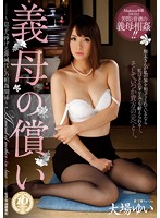 JUX-284 - Correlation Yui Oba Of Expiation To Devote To His Son-Mother-in-law Of Atonement