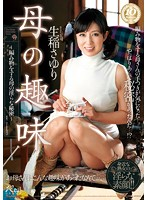 Watch Indecent Secret - Ikuina Sayuri Mother To The Hobby - Knitting Mother