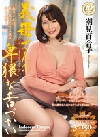 JUX-295 - Obscene Tongue Trainer Tide Mother-in-law