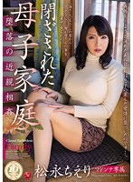 JUX-297 - Incest Matsunaga Chieri Of Fatherless Families Depravity Closed