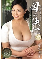 JUX-300 - It Held Out The Body In Order To Protect The Decision-son Of Mother... Terashima Shiho