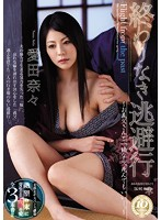 JUX-304 - If It Is Otherwise With The Hegira: Your Father-in-law's End, And I Could Die...