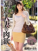 Fujisaki Kasumi ~ Dyed Abnormal Love Of Carnal-neighbor Married Woman That Was Uncovered