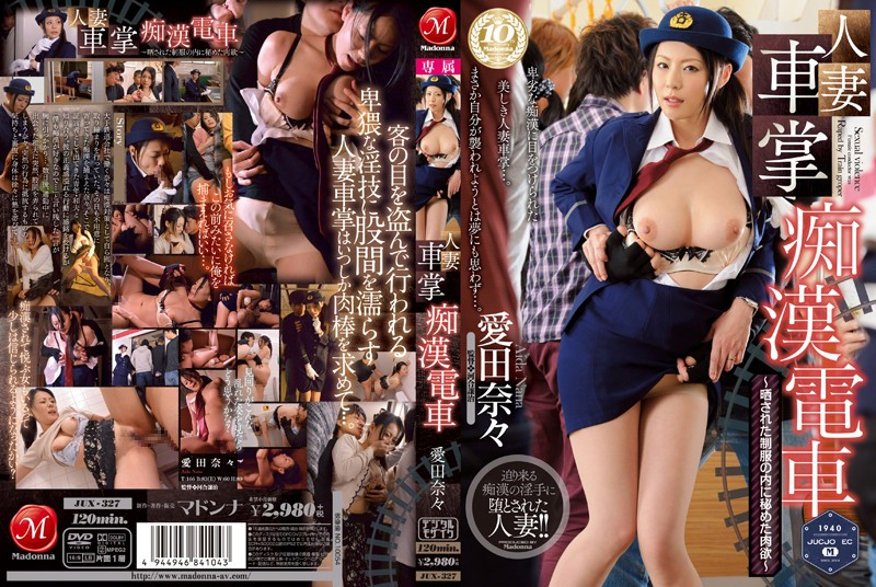 JUX-327 Carnal – Aitana That I Hid Within The Uniform Exposed Housewife Molester Train Conductor – Each – Jav Online – HD JAV Streaming