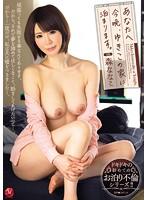 Watch Tonight, I Will Stay At The Home Of Yukiko To You. Nanako Mori