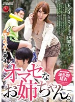 Watch A Precocious Sister Of Bully-Hideo. Yui Hatano