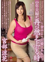 JUX-380 - Miyabe Suzuka You Want To Be Loved Like The Old Days - When The Middle-Aged Couple Flare Up Again