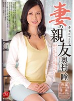 Second Edition Exclusive Real Housewife! !A Close Friend Of His Wife Hitomi Okumura