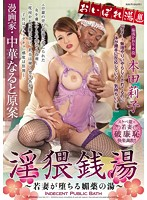 JUX-431 - Yu ~ Honda Rico Aphrodisiac That Draft Dirty Bathhouse - Young Wife Is Goes Down When It Comes Cartoonist Chinese