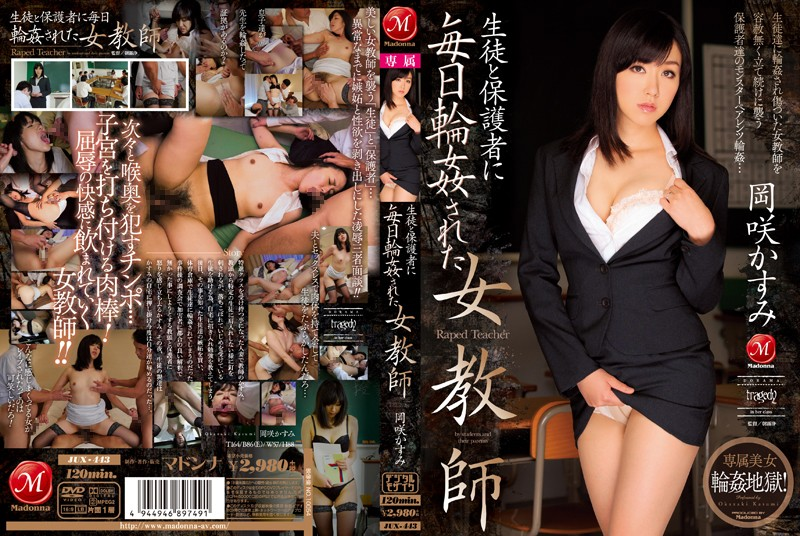 JUX-443 - Teacher OkaSaki Haze That Was Gang-raped Every Day To Students And Parents