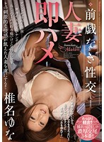 JUX-444 - Fuck Married Immediately Saddle Yuna Shiina Defunct Foreplay
