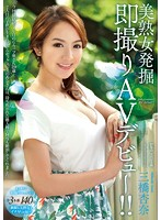 AV Debut Beautiful Mature Woman Takes Excavation Immediately! ! Mitsuhashi Anna