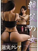 JUX-455 - Woman Hasumi Claire Father