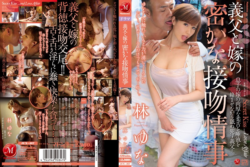 [JUX-467] Father-in-law And Daughter-in-law Secretly Kiss Love Affair Yuna Hayashi
