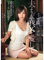 JUX-472 - Love The Father-in-law Than Husband. Kaho Kasumi