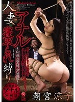 Married Anal Netora Been Tied ~ Shame Bondage Two Holes Adultery ~ Ryoko Asamiya