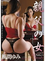 JUX-493 - Father Of Woman Kazama Yumi