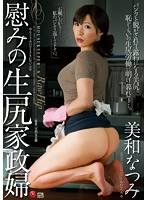 Watch Raw Ass Housekeeper Of Consolation Miwa Natsumi