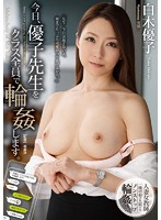 Watch Today, I Will Gangbang The Yuko Teacher In The Whole Class. Shiraki Yuko