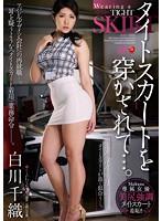 Watch ... Is Jaca The Tight Skirt. Shirakawa Chiori