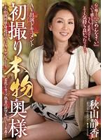 JUX-516 First Shooting Real Wife AV Performers Document-husband AV Debut ~ Akiyama In Overseas Bachelor Shizuka-16512