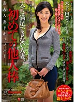 JUX-519 Married Woman That Can Not Be Satisfied With Her Husband, Yumiko First Of Others Bar Kinoshita