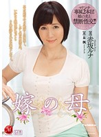 JUX-521 Daughter-in-law Of The Mother Akasaka Luna-16507