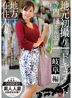 JUX-525 Local Resident Married Local's First Take Document Gifu Ed Terauchi Green-16503